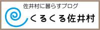"""ブログ「くるくる佐井村」へ"""""""