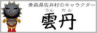 佐井村のゆるキャラ 雲丹HPへ