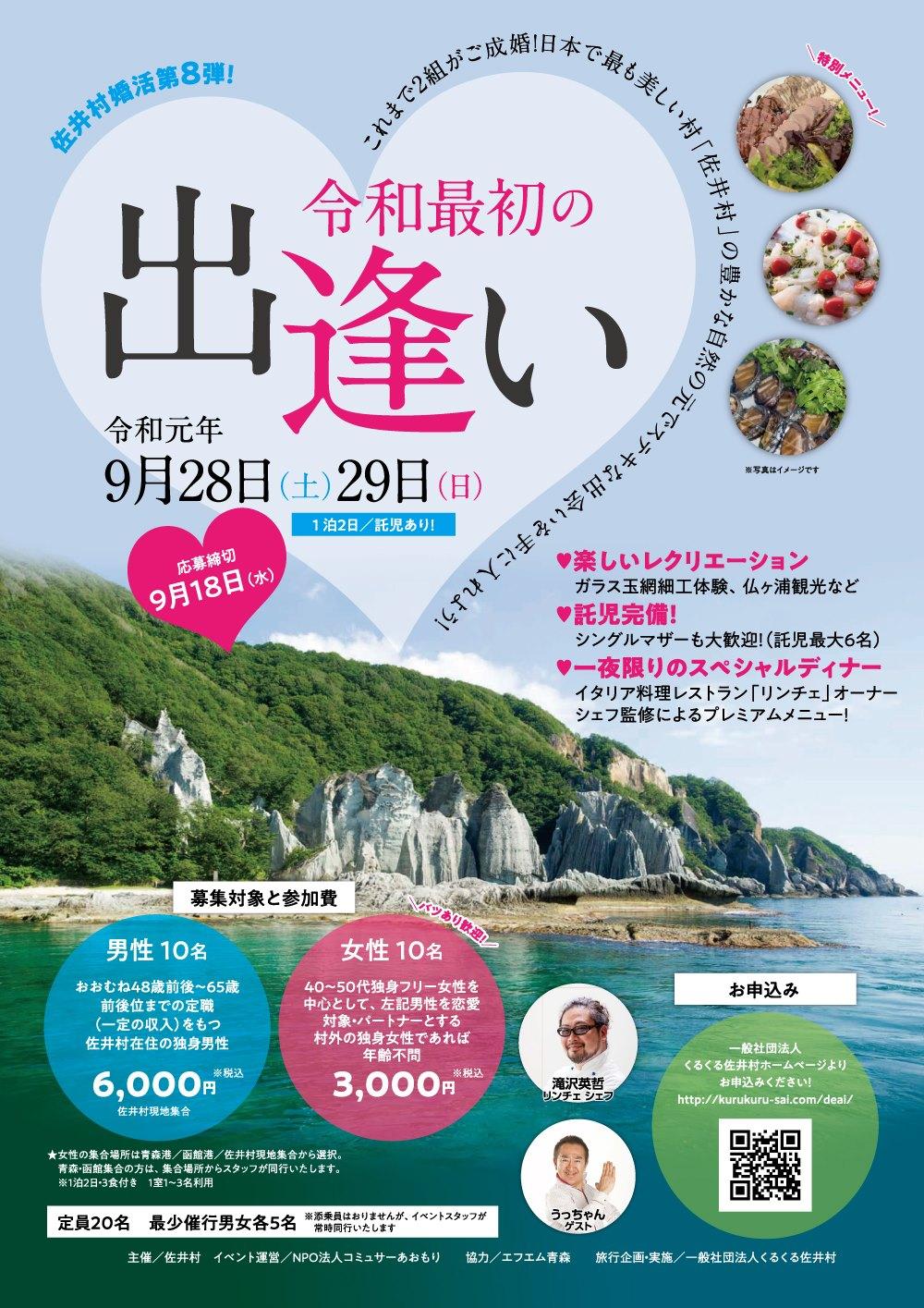 佐井村で出逢うツアー