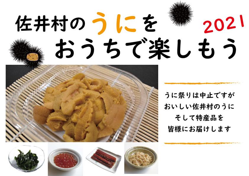 うに祭りは中止ですが、おいしい佐井村のうに、そして特産品を皆様にお届けします